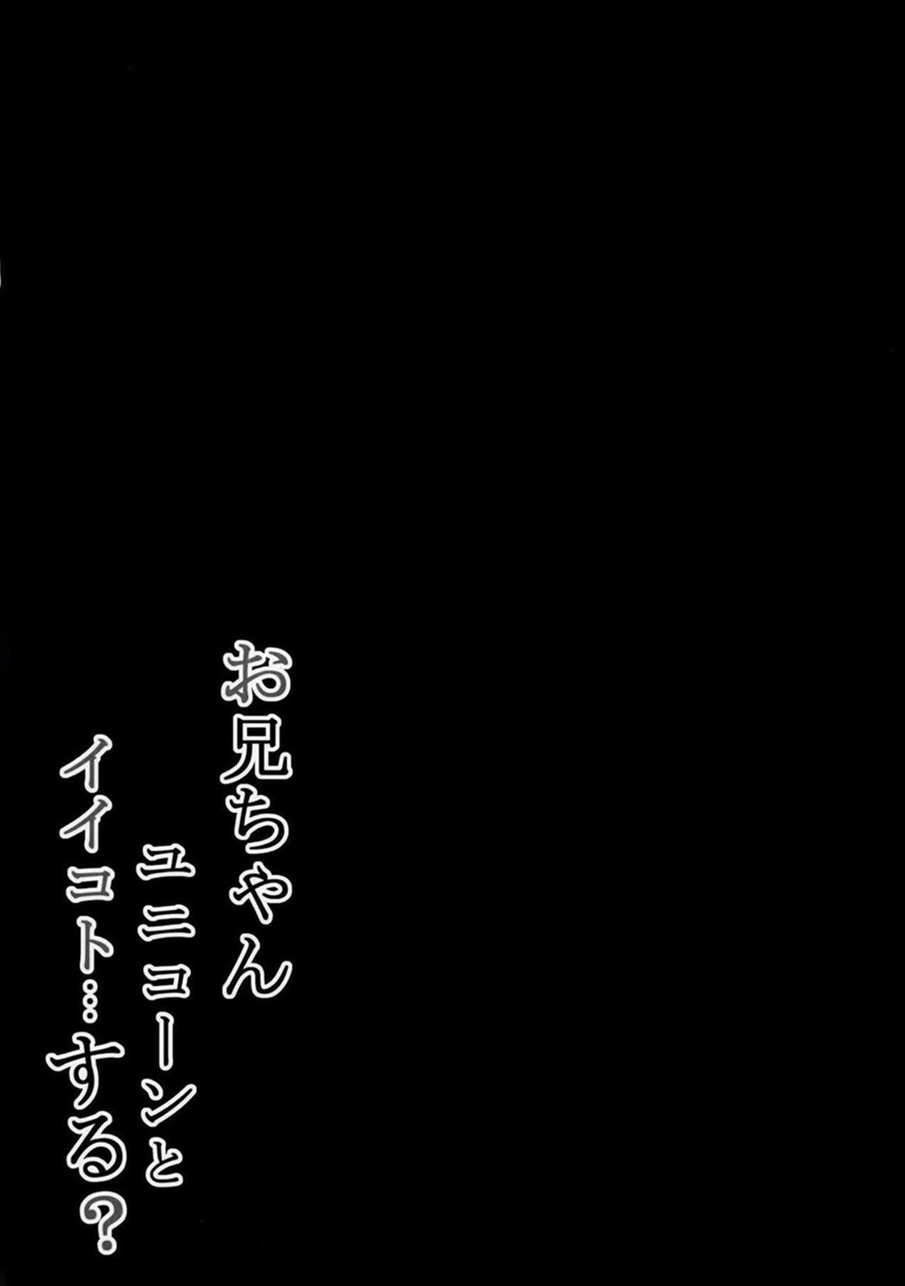 ロリ巨乳幼女のユニコーンとセックスしちゃうよんwwwwww【アズールレーン エロ漫画・エロ同人】 (4)