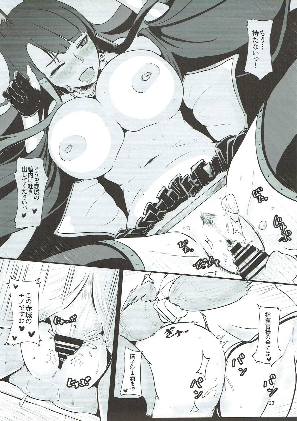 【アズールレーン エロ漫画・エロ同人】女狐赤城の媚薬のような唾液にちんこがちがちにして言質を取られて中出ししちまう指揮官氏wwww (22)