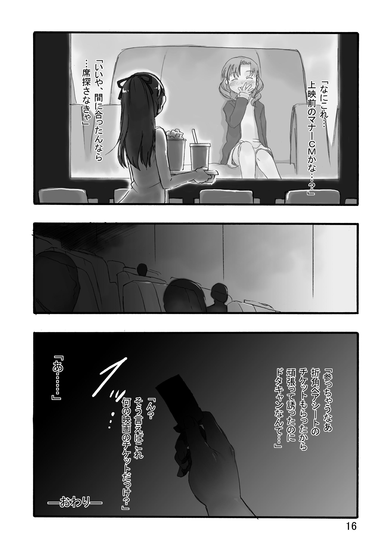 【エロ漫画】映画館で知らない男に輪姦凌辱される貧乳美少女w【無料 エロ同人誌】 (15)