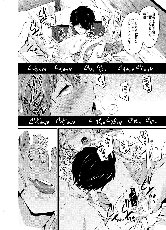 【エロ漫画・エロ同人】生意気な女装ショタにおしおきwww調教してメス堕ちさせるwww (26)