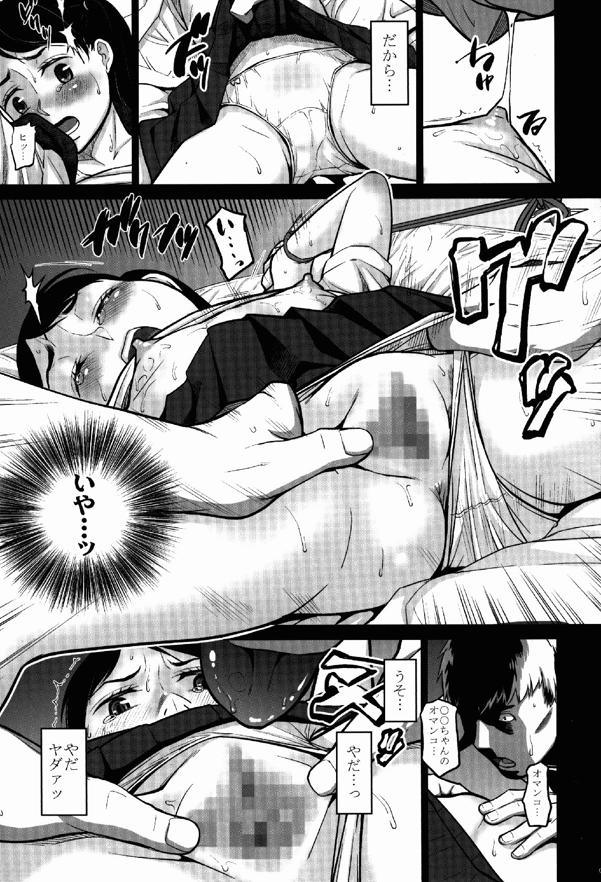 【エロ漫画】黒髪のJSを車内に連れ込んでレイプ!!何度も処女まんこ犯されて中出しされるJS幼女www【無料 エロ同人誌】 (10)