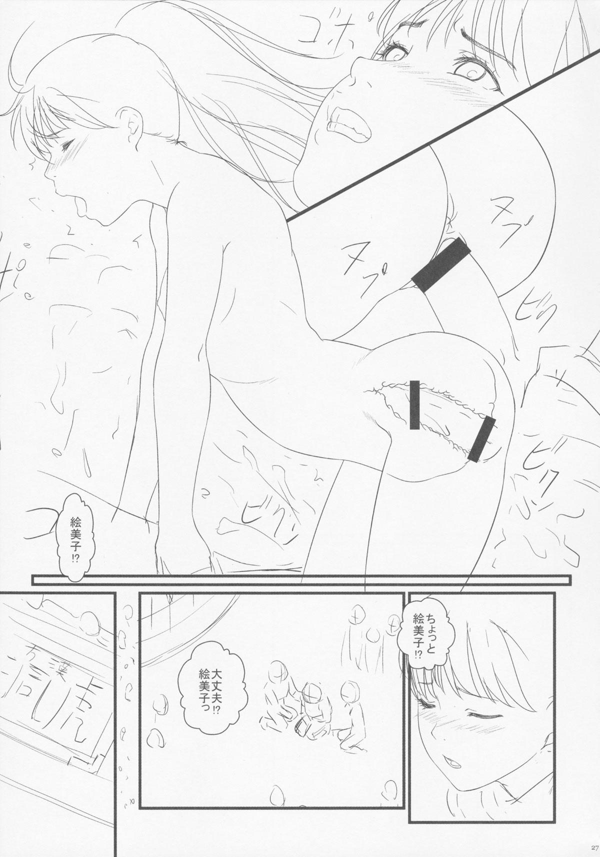 お姉ちゃんの裸みてみたいなぁwぬぎぬぎしようね~wやっダメっ!!あ~ん・・・ママ助けて!!【エロ漫画・エロ同人】 (26)