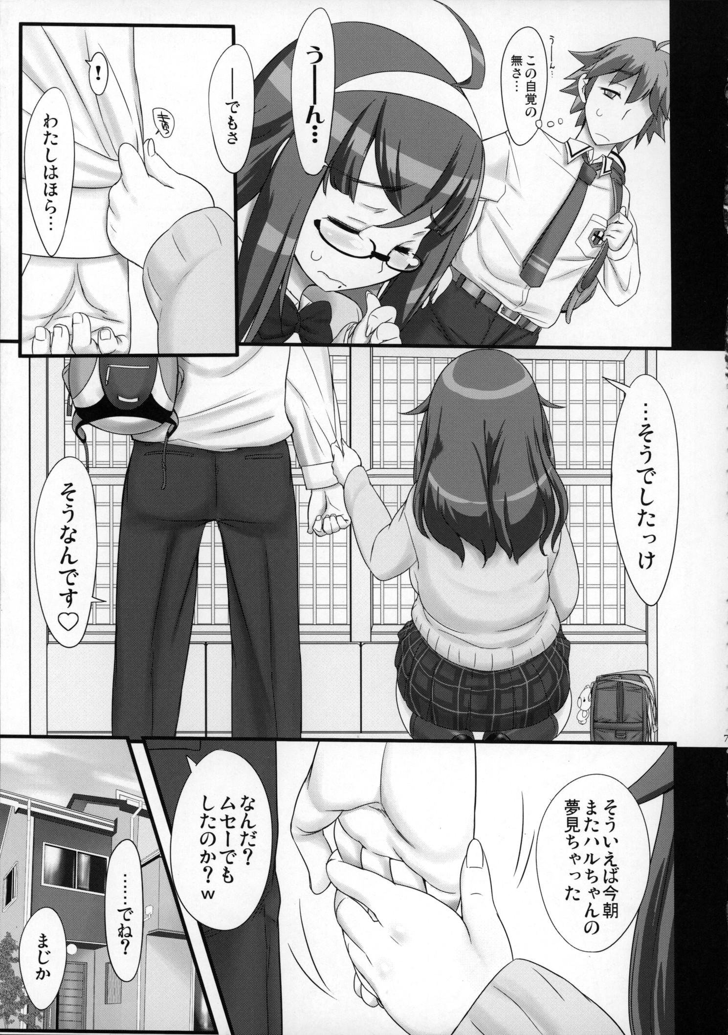 ふたなりの爆乳眼鏡っ子JKとイチャラブセックスwww【エロ漫画・エロ同人】 (6)