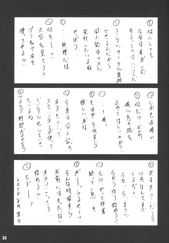【エロ漫画】スクール水着の幼女と青姦アナルセックス☆ロリのケツ穴サイコー♫【無料 エロ同人誌】 (31)