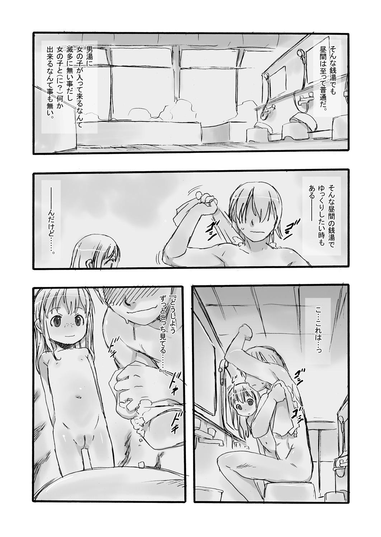 【エロ漫画】貧乳幼女たちが男湯に入ってきたから処女ロリまんこ輪姦したったww【無料 エロ同人誌】 (4)