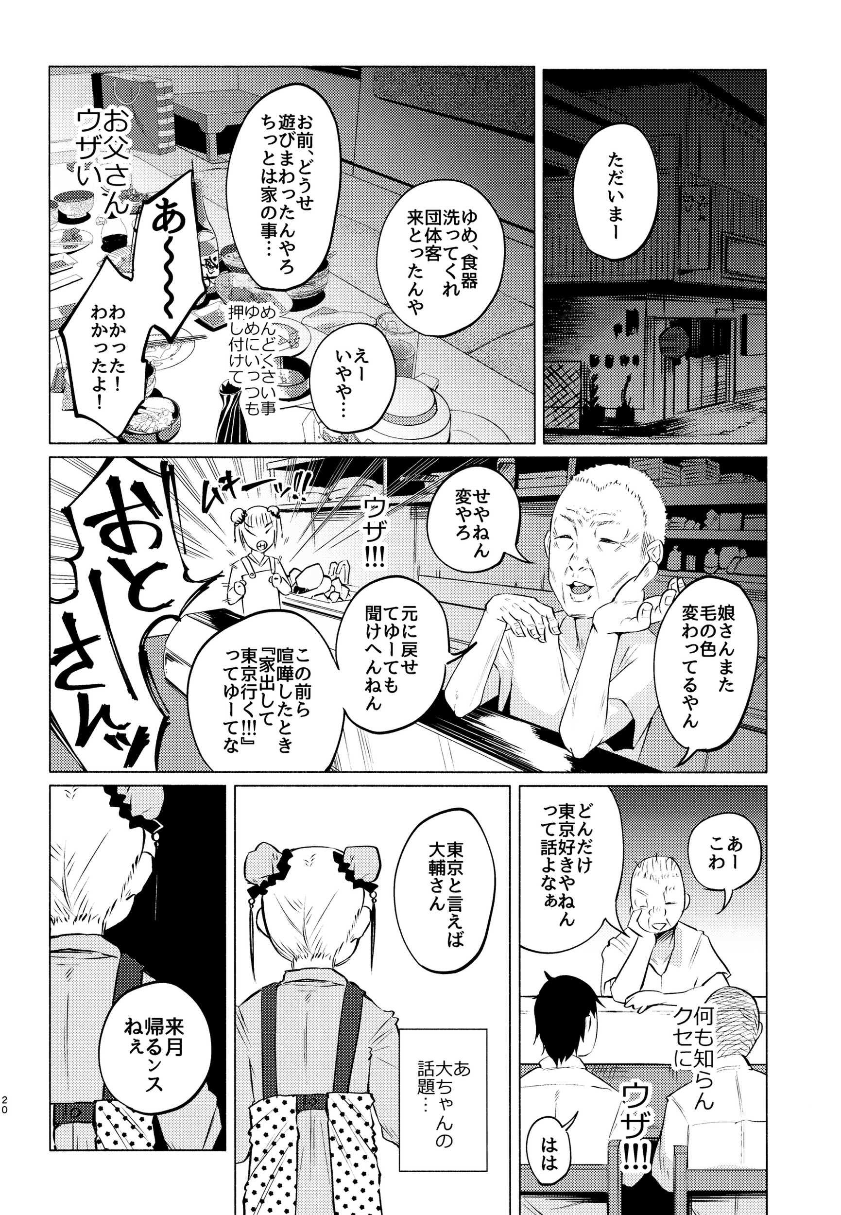 【エロ漫画】ウブな田舎娘に手を出したらヤンデレ化して逆レイプされるww【無料 エロ同人誌】 (19)
