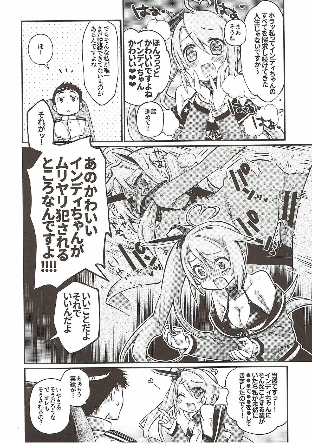 ほんと、あの、お姉ちゃんが色々ヒドくてごめん・・・私、指揮官になら、むりやりされてみたいなって・・・ちょっと思った・・・【アズールレーン エロ漫画・エロ同人】 (3)