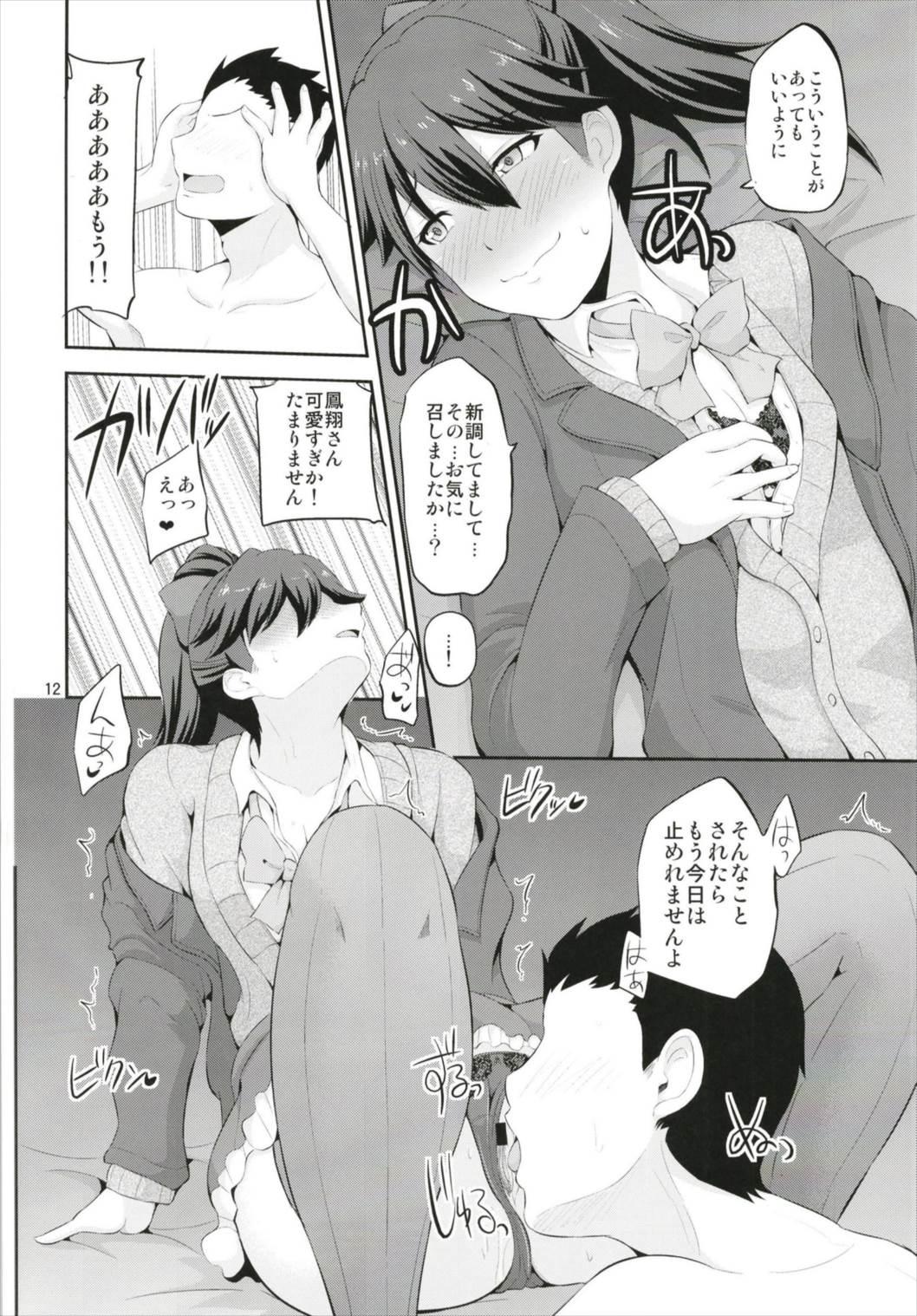 JKコスプレをして「センパイ」と呼んでくれる鳳翔さんと騎乗位セックス♪【艦これ エロ漫画・エロ同人】 (11)