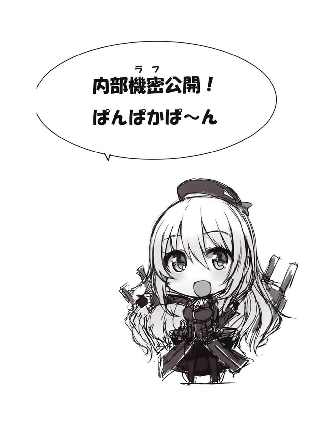 【エロ同人誌 艦これ】媚薬を飲んでしまった榛名とイチャラブセックスwww【無料 エロ漫画】 (14)
