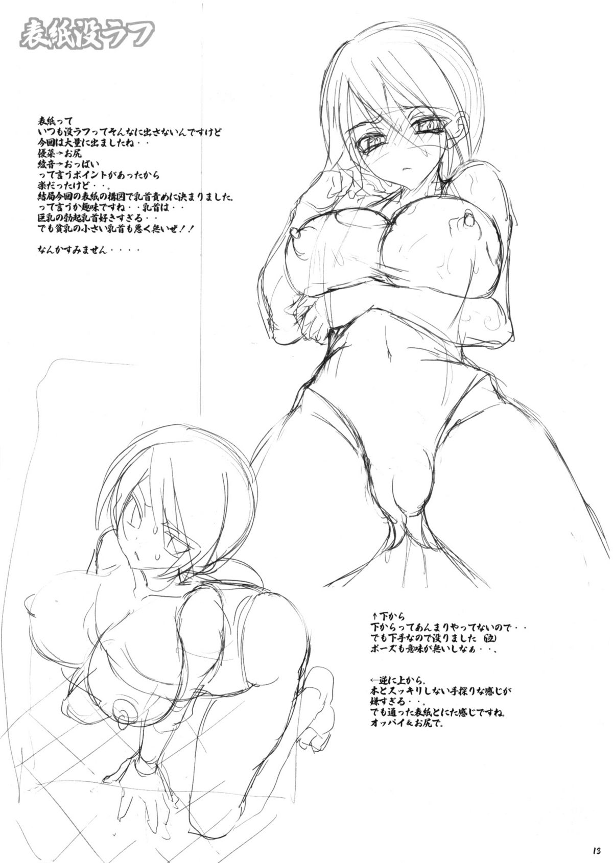 勝ち気な巨乳JKがスクール水着姿で輪姦凌辱される!?!?【エロ漫画・エロ同人】 (46)