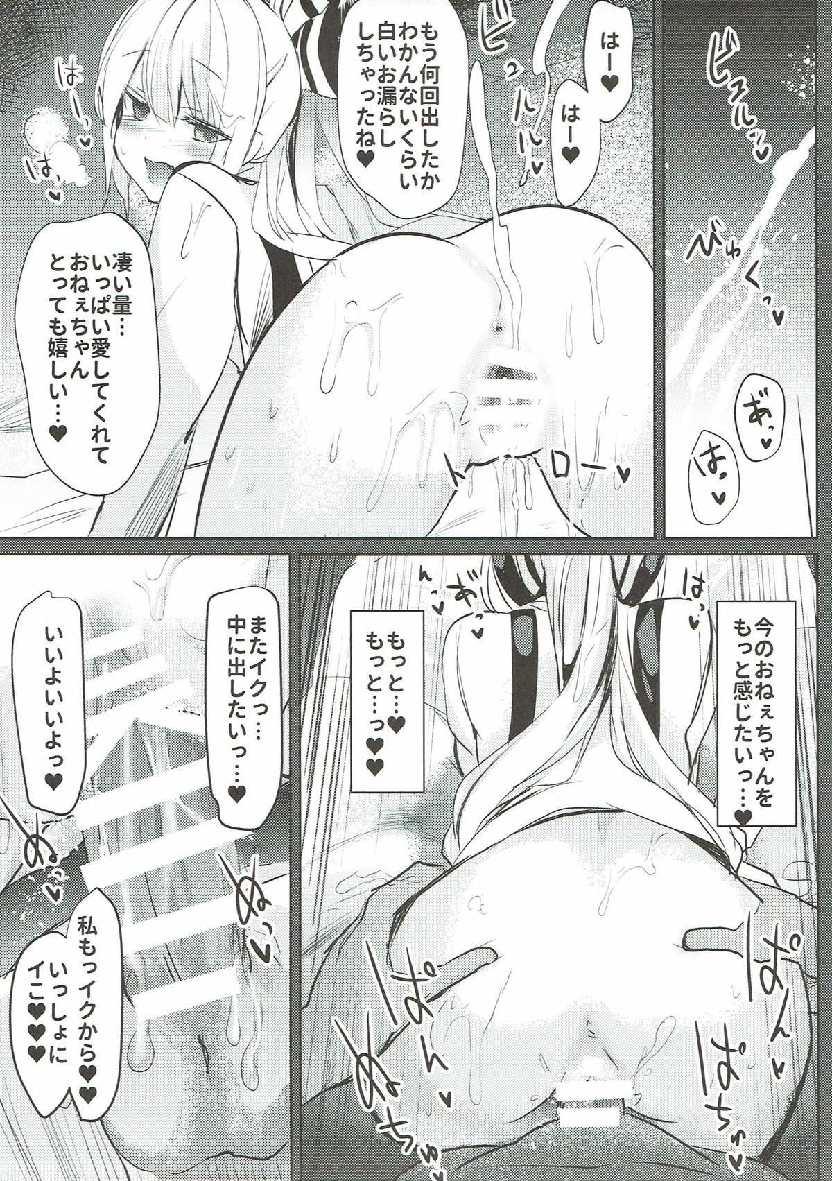 【東方 エロ漫画・エロ同人】妹紅がショタとよしよしおねショタセックスwwwwwwwwwwww (14)