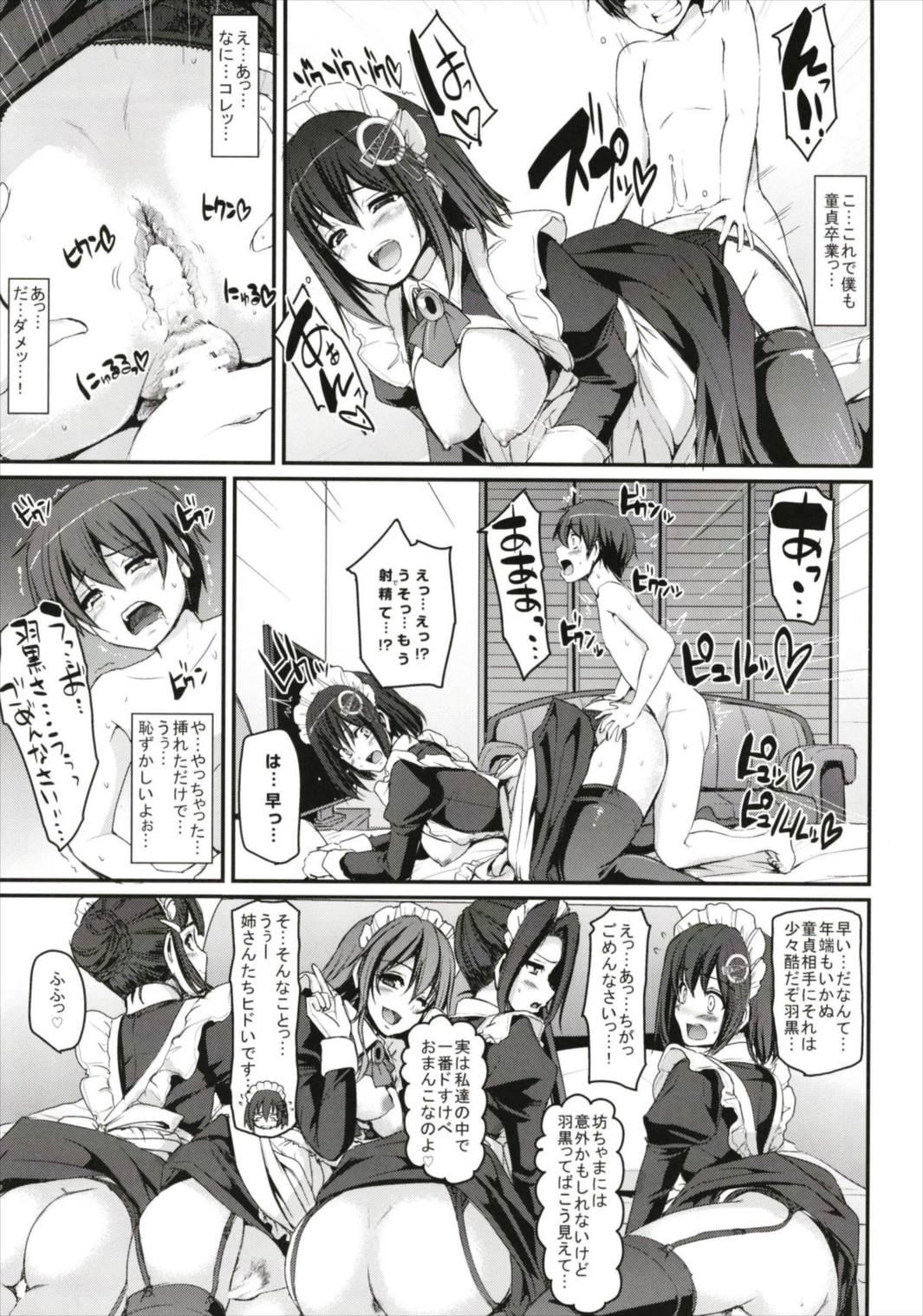 【艦これ エロ漫画・エロ同人】元艦娘の妙高4姉妹の下着を盗んだショタが初めてのセックスを仕込まれてえっちなお仕置きwwwww (18)