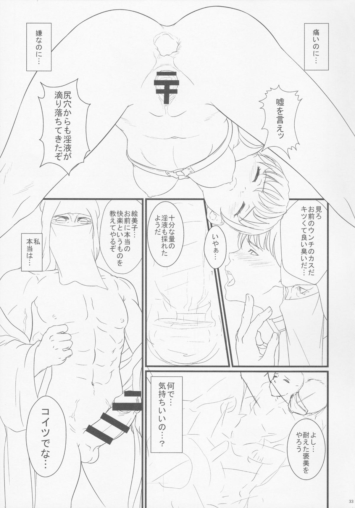 お姉ちゃんの裸みてみたいなぁwぬぎぬぎしようね~wやっダメっ!!あ~ん・・・ママ助けて!!【エロ漫画・エロ同人】 (32)