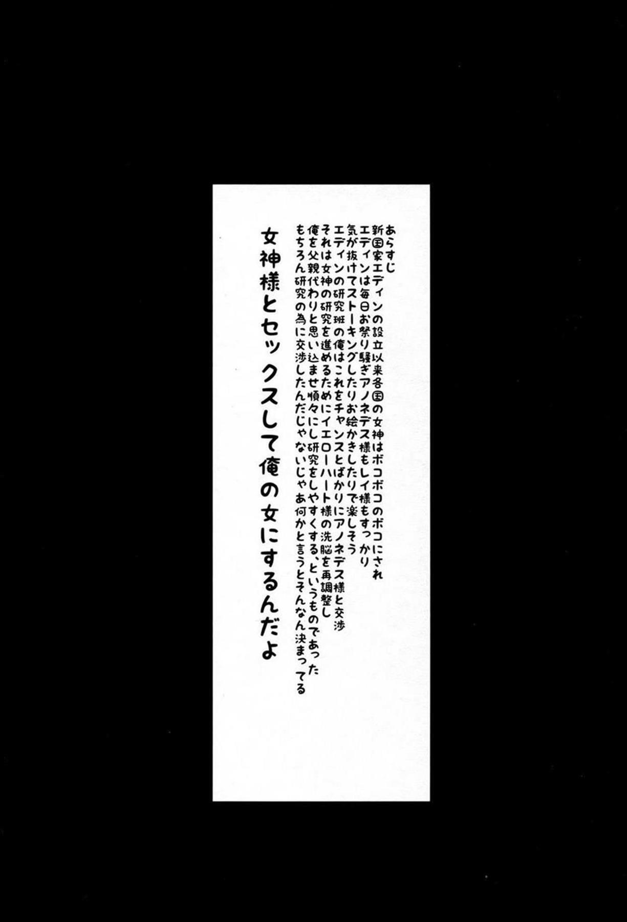 【超次元ゲイム ネプテューヌ エロ漫画・エロ同人誌】爆乳な女神様のおっぱいやアナルをエロ開発して直腸中出しキメたった☆ (3)