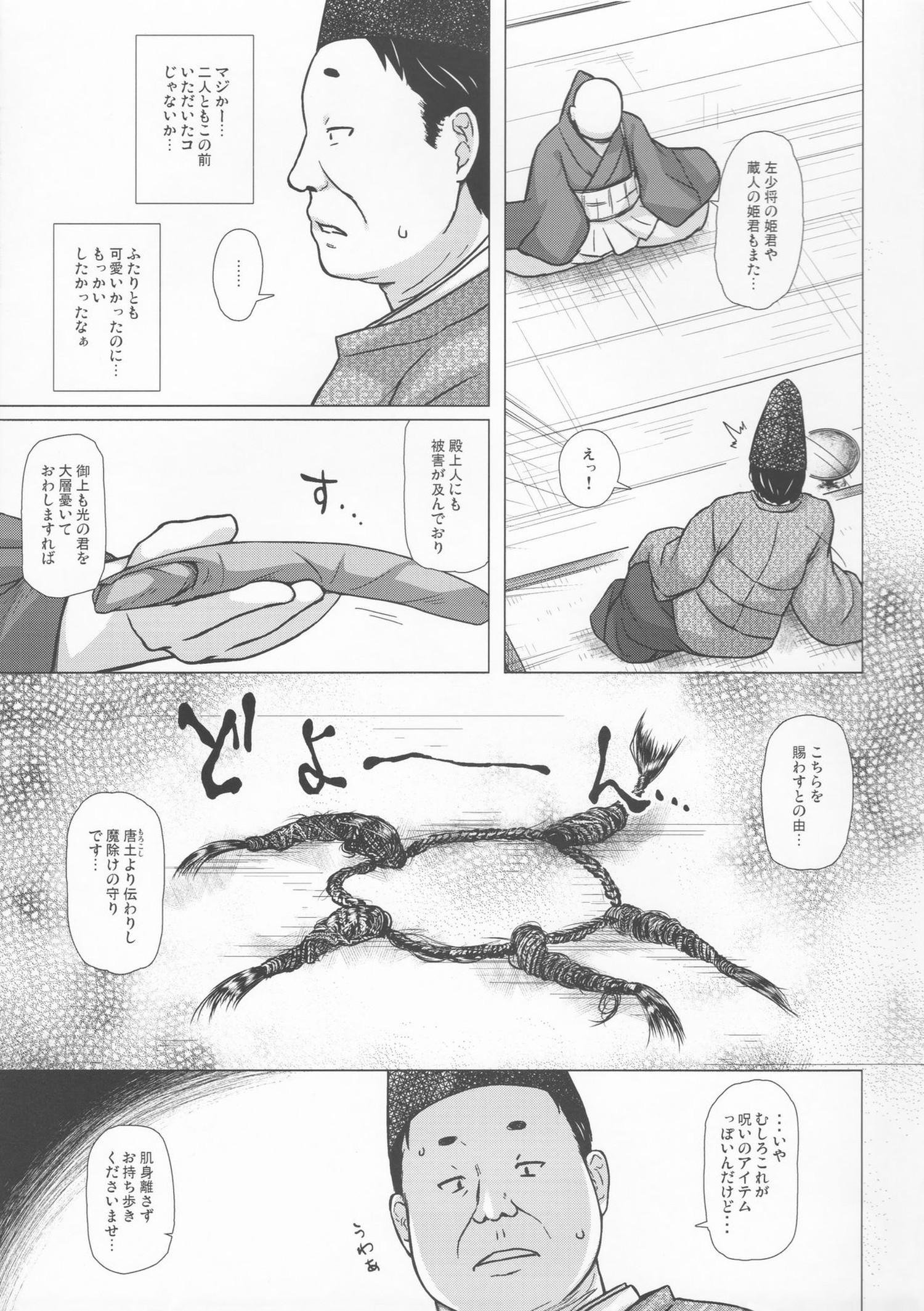 【エロ漫画】人間不信の黒髪幼女を攻略して自分だけのものにwww【無料 エロ同人誌】 (6)