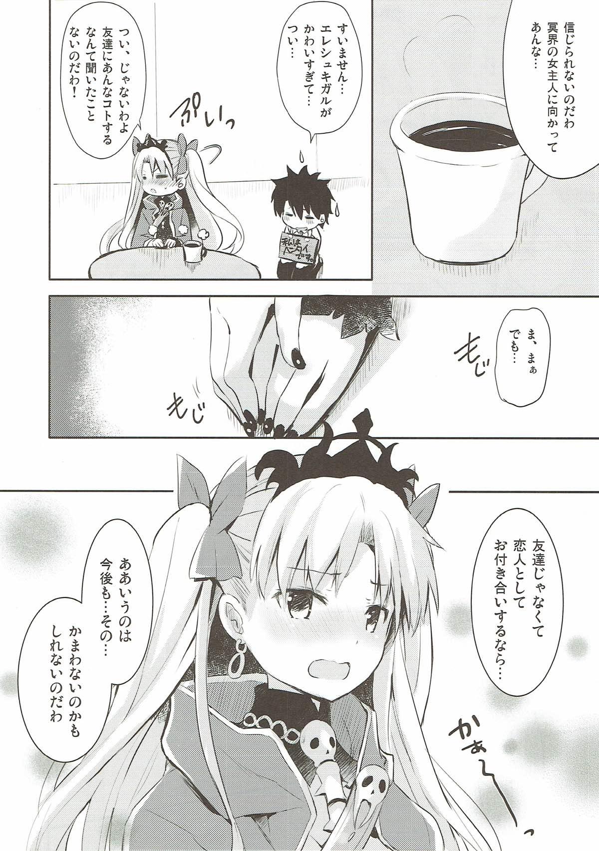 【FGO エロ漫画・エロ同人】マスター大好きエレちゃんのずっとドキドキしてる姿が可愛すぎる!!!!!!!! (18)