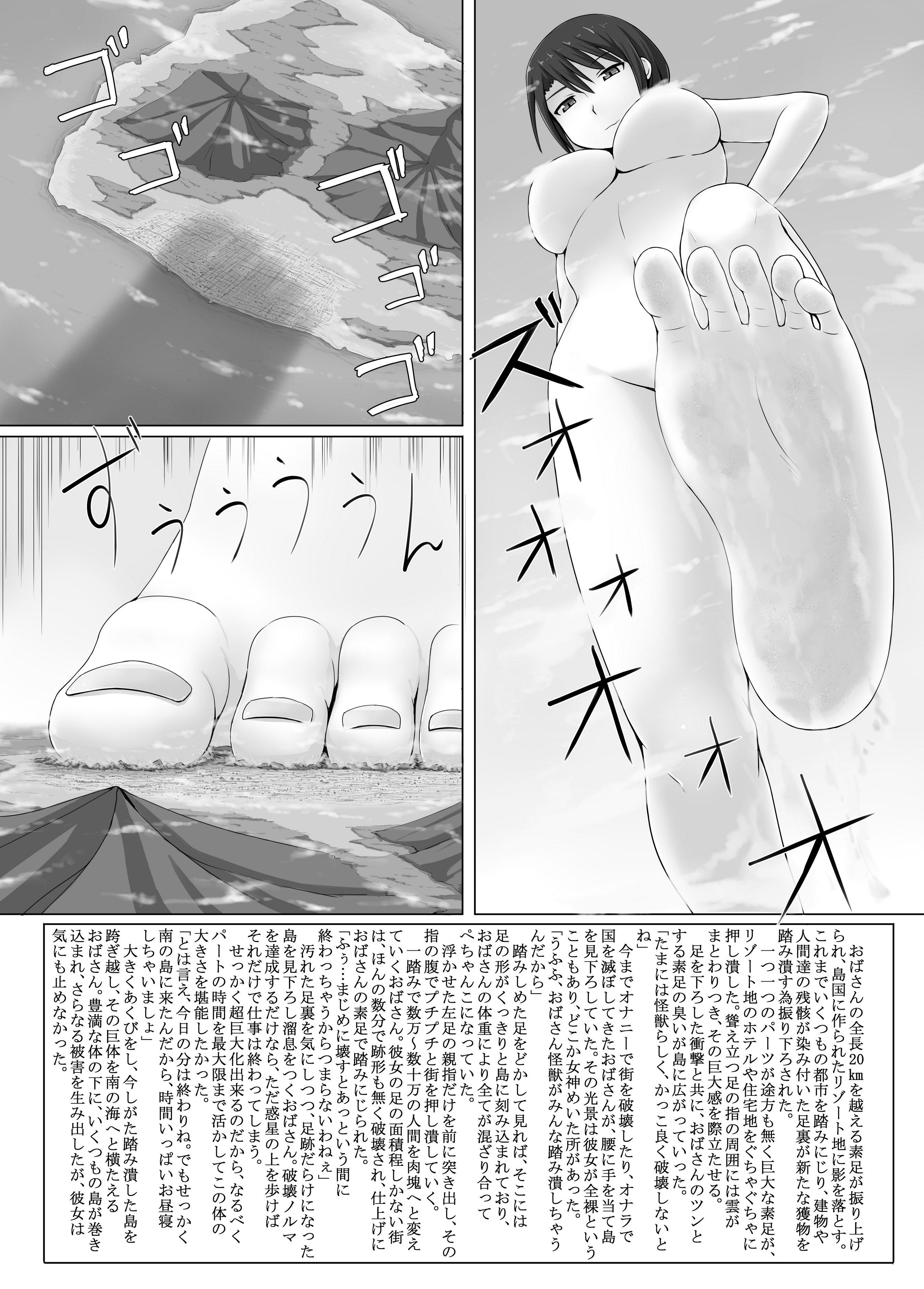 【エロ漫画】アラサー主婦襲来!パートで超ミニチュアサイズの街を爆乳とマンコで破壊、オナニーの道具にwww【無料 エロ同人誌】 (11)