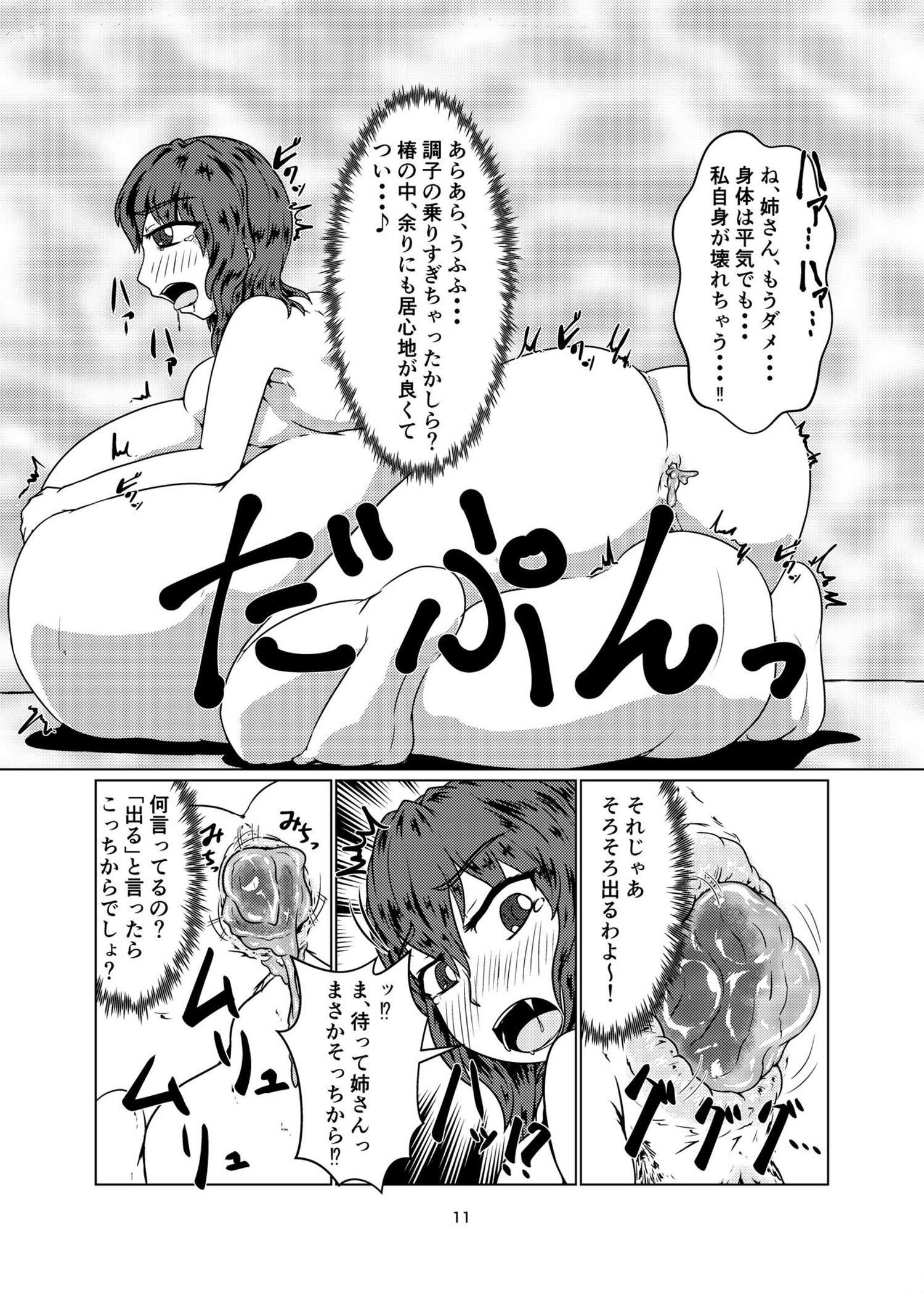 【エロ漫画】スライムになってしまったお姉さんに、身動きできなくされてお尻から姉さんが入って来ちゃう!【無料 エロ同人誌】 (10)