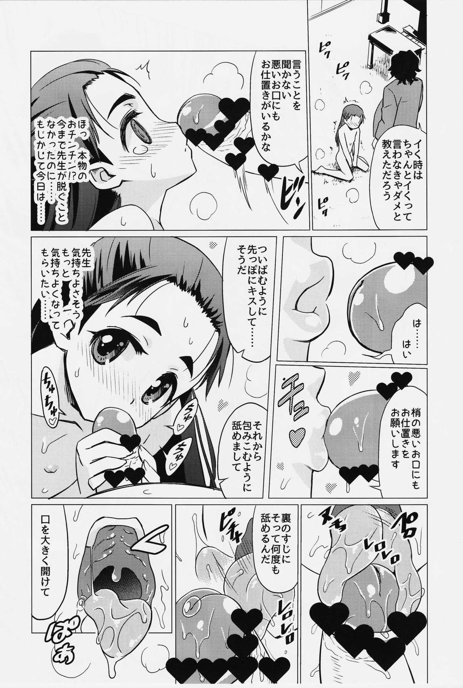 【エロ漫画・エロ同人】お尻を叩かれてエッチなことに目覚めてしまったM女JSが先生に調教されて、脱糞プレイでも感じちゃう変態に・・・ (12)