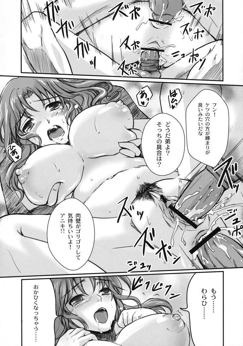 気の強い生徒会長の母乳入りミルクティーを堪能後、生セックスで中出しwwwwwwwwwwwwww【エロ漫画・エロ同人】 (37)