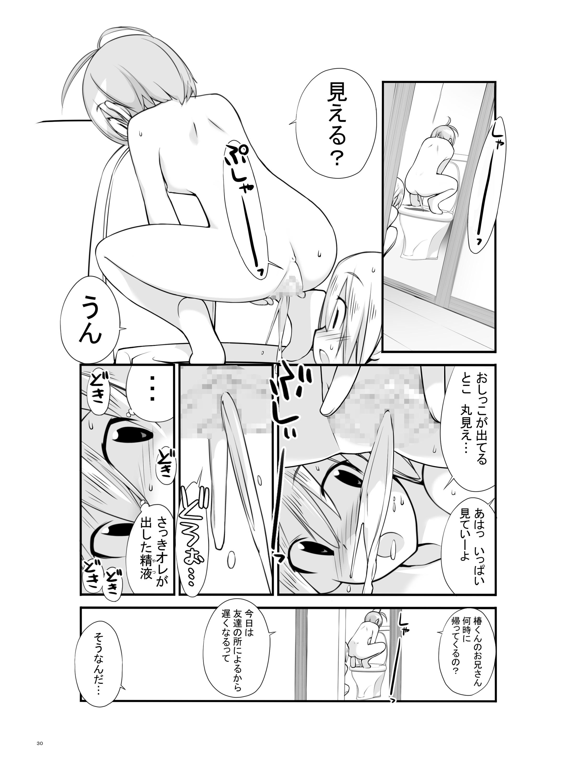 【エロ漫画・エロ同人】好きな女の子とうちで一緒に宿題してたらオマンコ見せてくれたからそのままセックスしちゃった☆ (29)