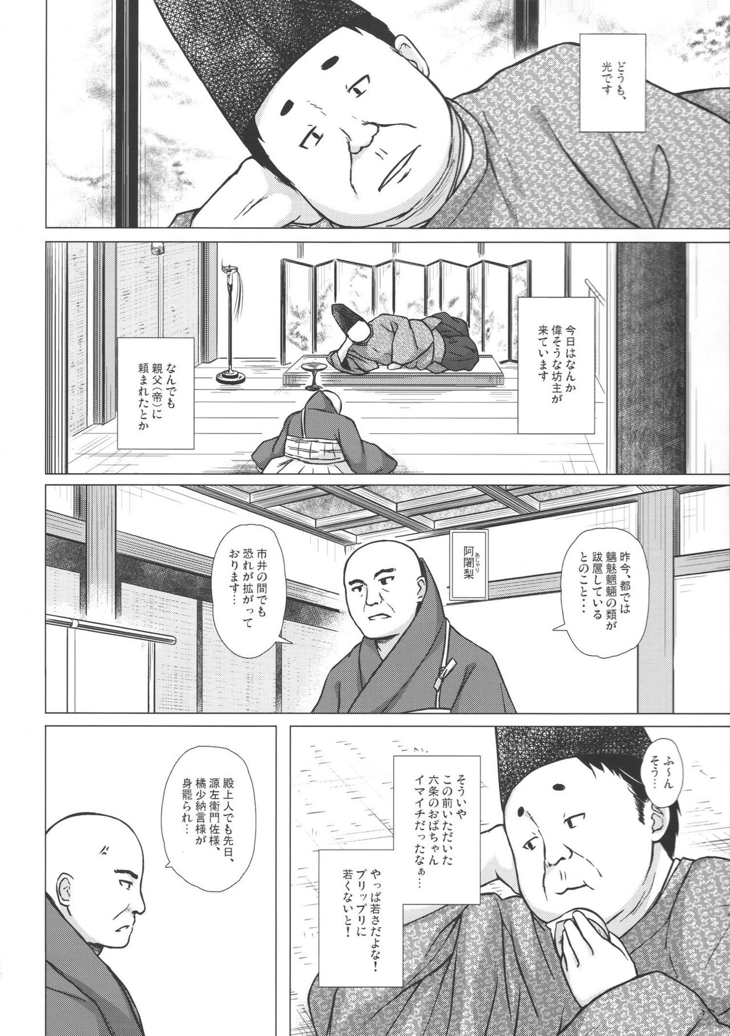 【エロ漫画】人間不信の黒髪幼女を攻略して自分だけのものにwww【無料 エロ同人誌】 (5)