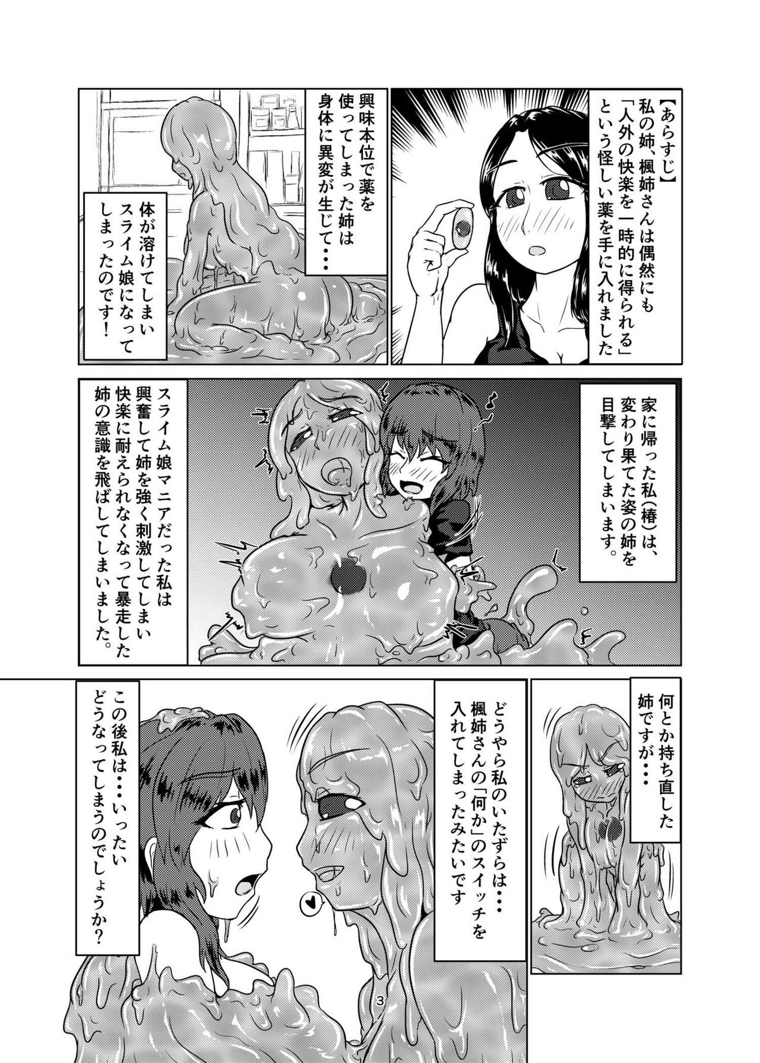 【エロ漫画】スライムになってしまったお姉さんに、身動きできなくされてお尻から姉さんが入って来ちゃう!【無料 エロ同人誌】 (2)
