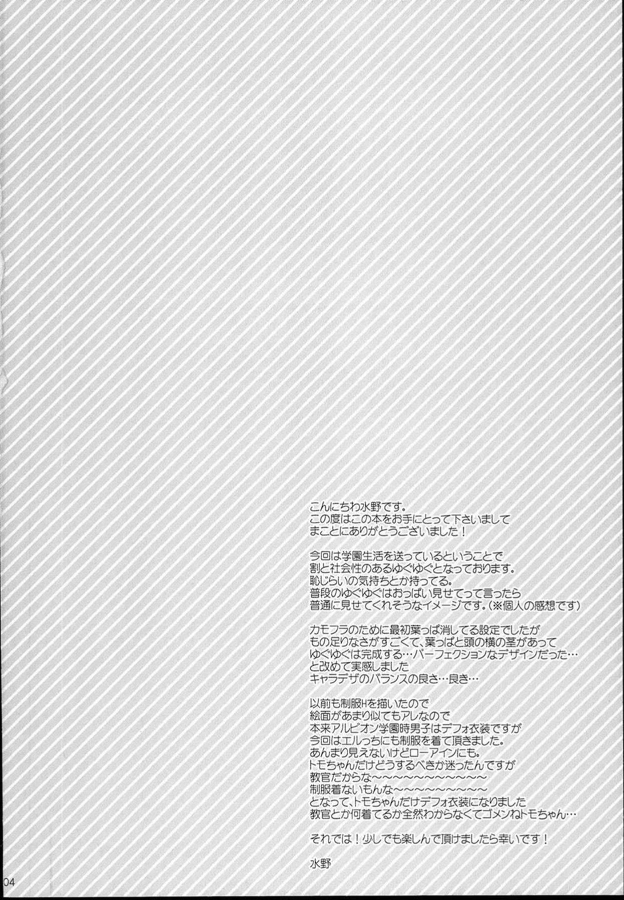 【エロ同人誌 グラブル】星晶獣のユグドラシルの巨乳が柔らかすぎてエルセムは我慢できずに…【無料 エロ漫画】 (3)