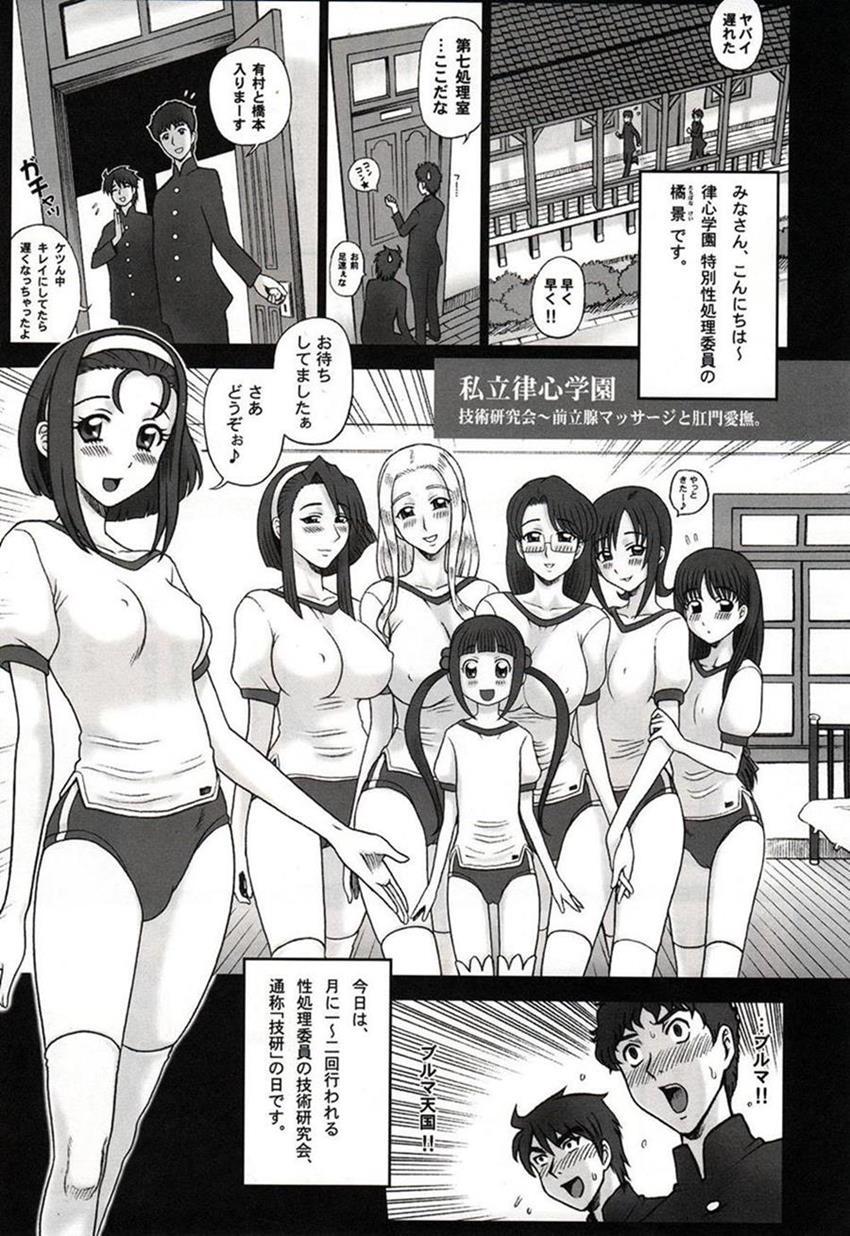 【エロ漫画】私達が通う学園は元気な精子をいっぱい作れるように投薬された男の子を特別にサボートする委員があります・・・【無料 エロ同人誌】 (113)