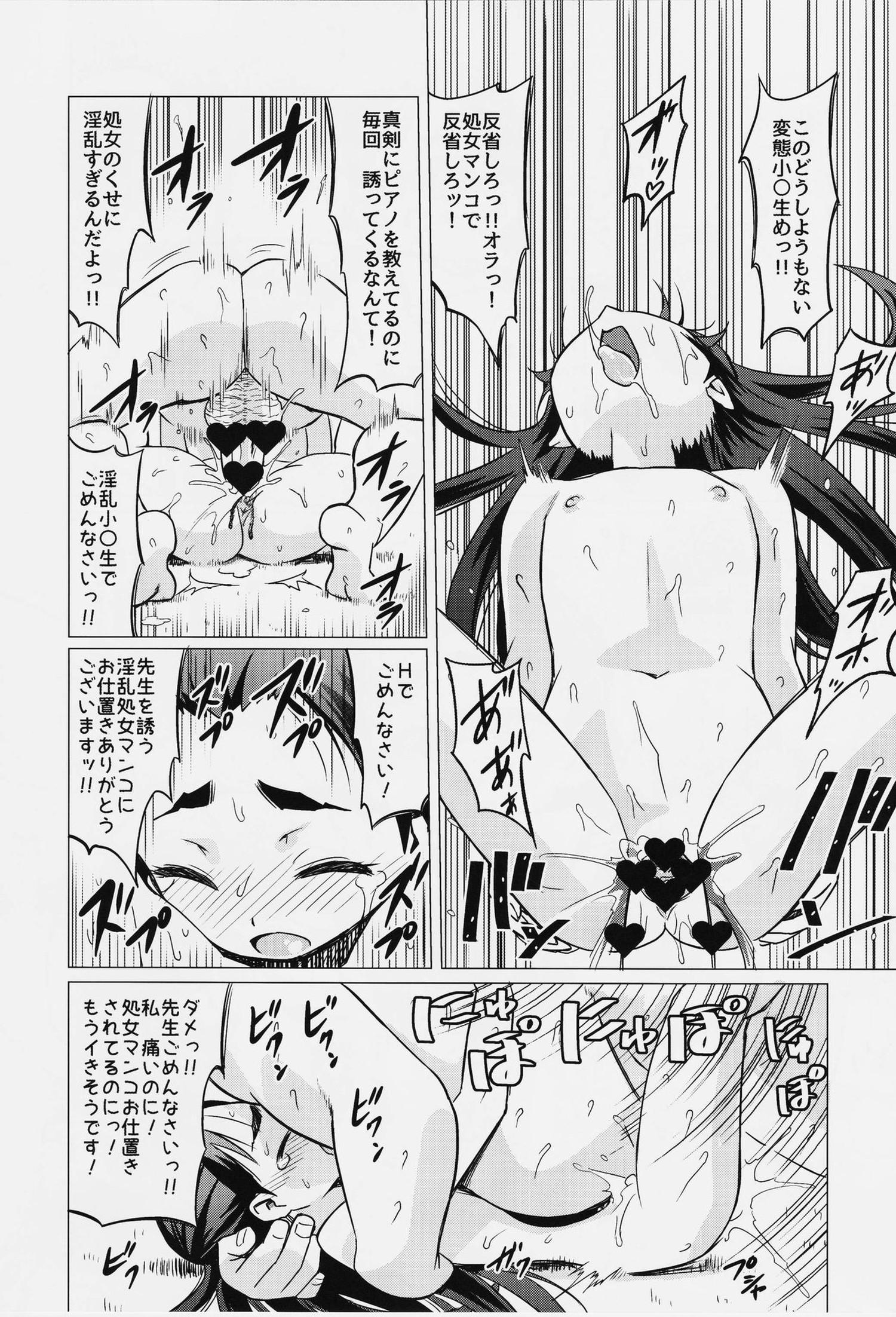 【エロ漫画・エロ同人】お尻を叩かれてエッチなことに目覚めてしまったM女JSが先生に調教されて、脱糞プレイでも感じちゃう変態に・・・ (17)