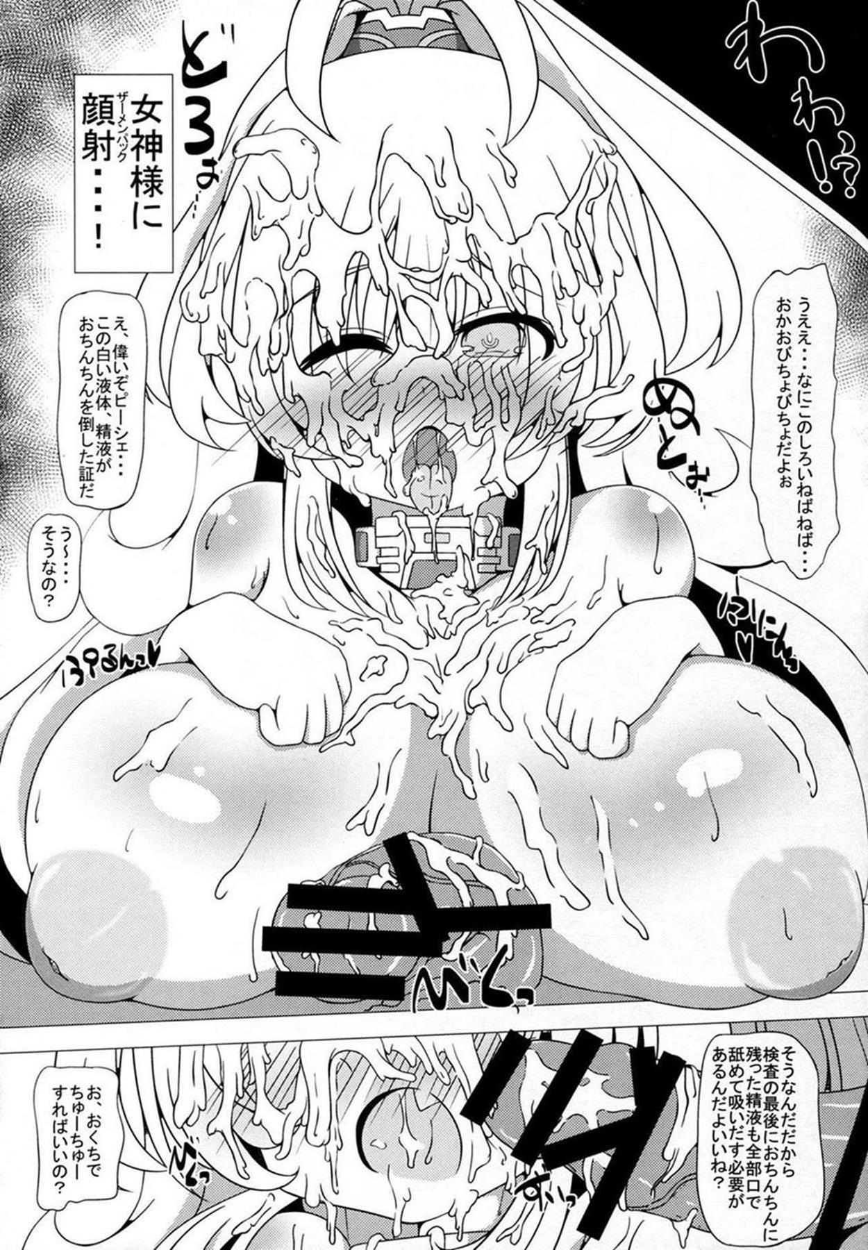 【超次元ゲイム ネプテューヌ エロ漫画・エロ同人誌】爆乳な女神様のおっぱいやアナルをエロ開発して直腸中出しキメたった☆ (11)