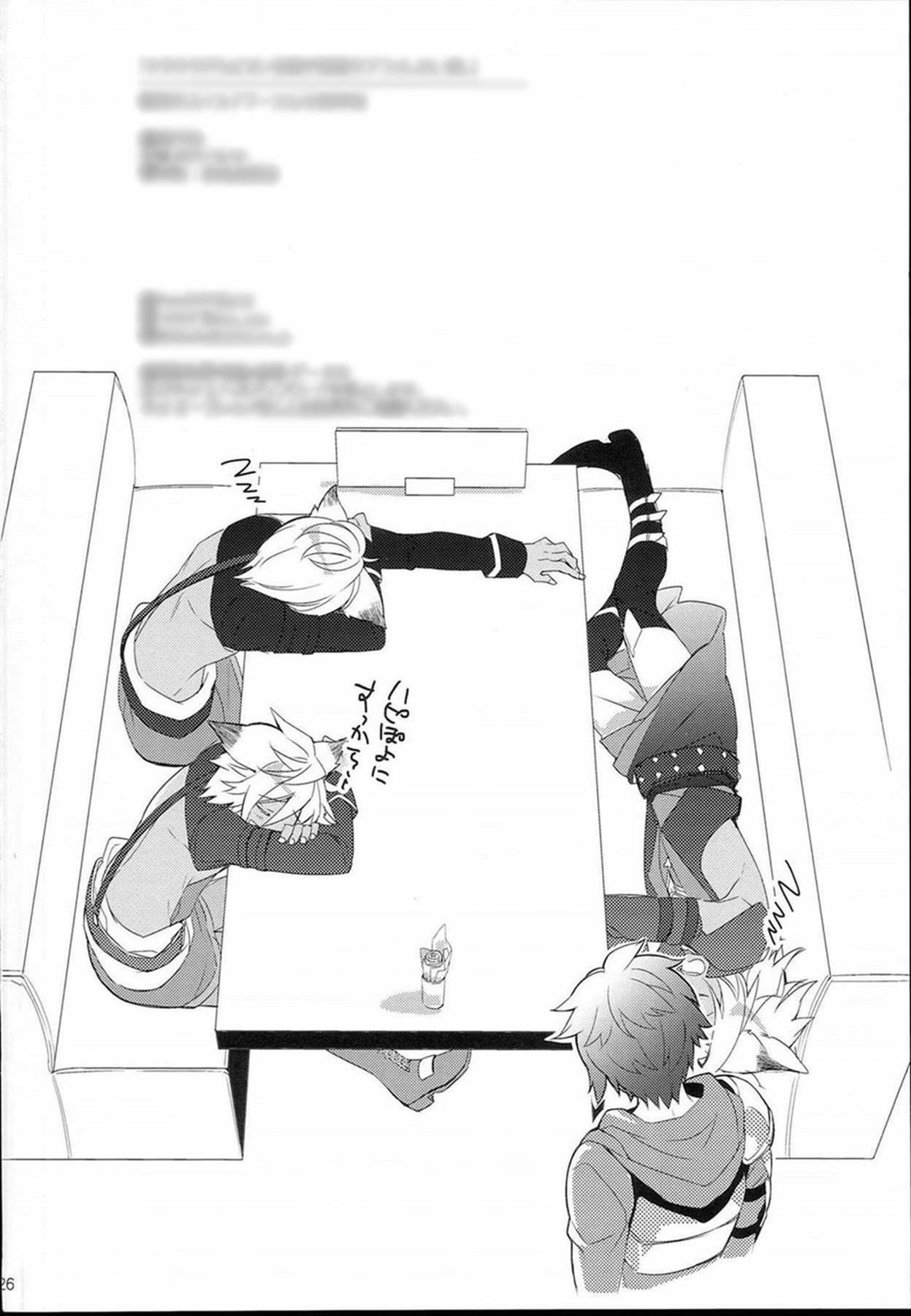 【エロ同人誌 グラブル】星晶獣のユグドラシルの巨乳が柔らかすぎてエルセムは我慢できずに…【無料 エロ漫画】 (25)