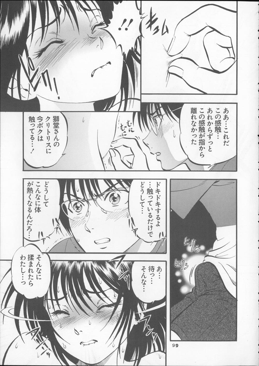 クリトリスの皮を剥かれて敏感になった女の子www同級生にいたずらされまくるwww【エロ漫画・エロ同人】 (98)