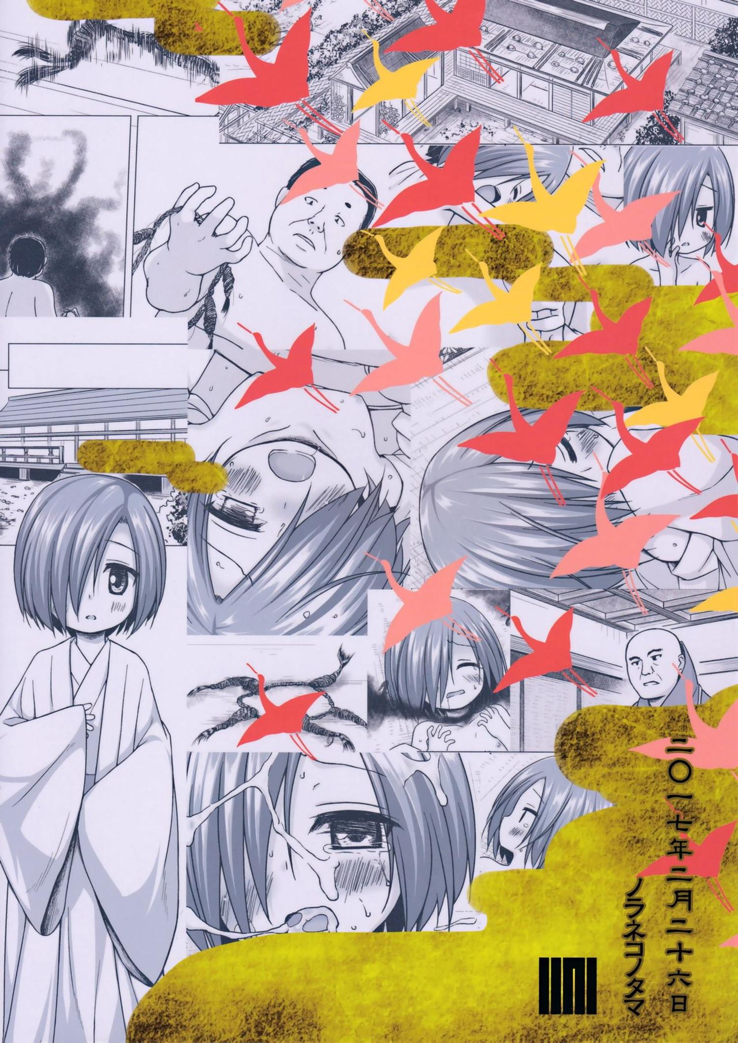 【エロ漫画】人間不信の黒髪幼女を攻略して自分だけのものにwww【無料 エロ同人誌】 (26)