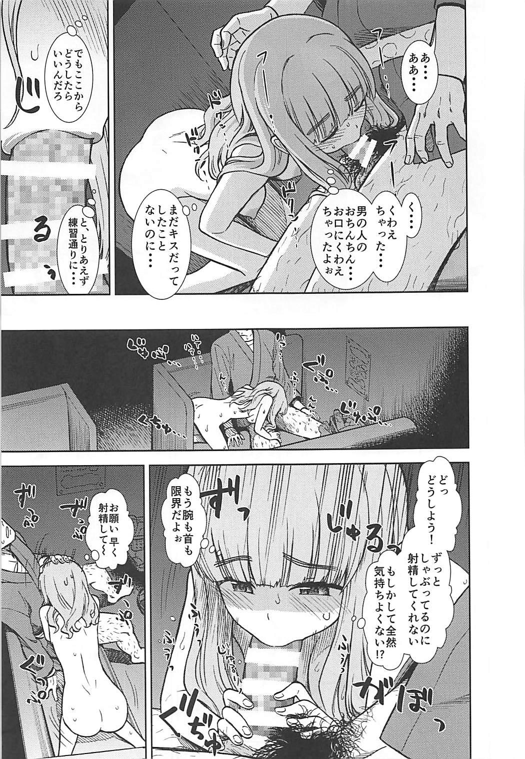【エロ同人誌 ガルパン】キスすらしたことない武部沙織がスカウトでピンサロ入っちゃってビッチになっちゃう!【無料 エロ漫画】 (8)