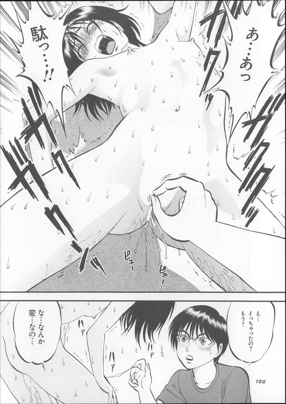 クリトリスの皮を剥かれて敏感になった女の子www同級生にいたずらされまくるwww【エロ漫画・エロ同人】 (99)