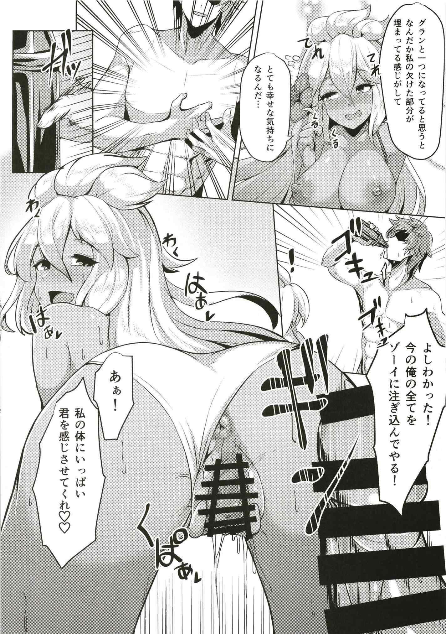 【グラブル エロ漫画・エロ同人】せっかく二人きりになれたんだからグランとセックスがしたいゾーイちゃんと望み通り生ハメwwww (17)