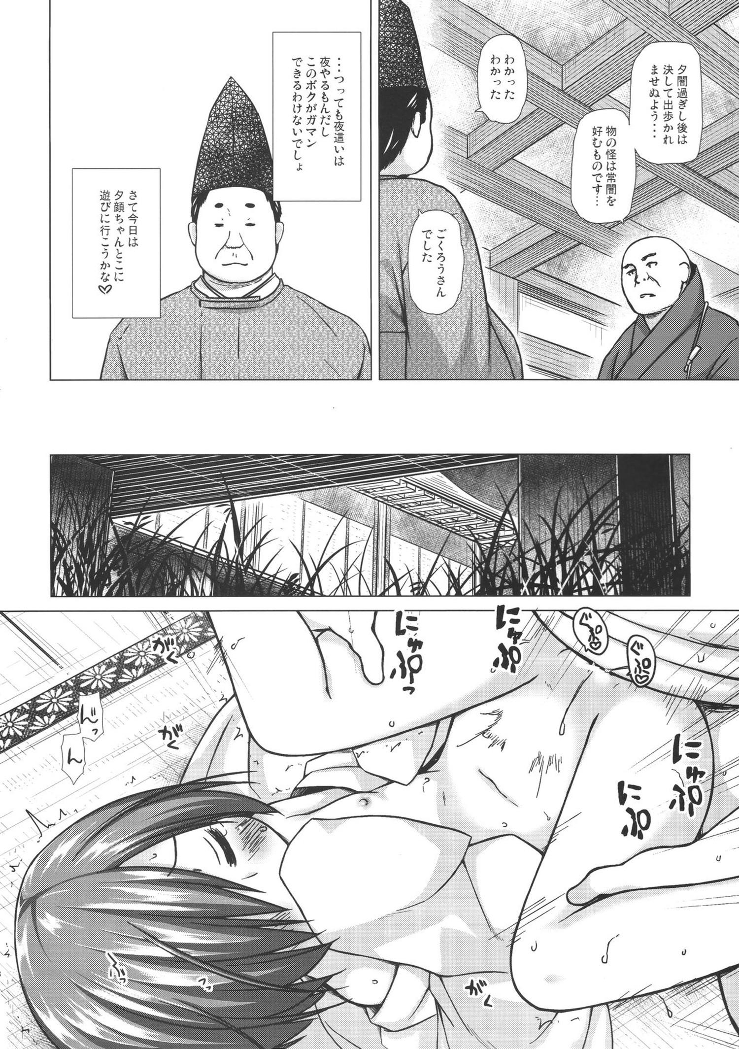 【エロ漫画】人間不信の黒髪幼女を攻略して自分だけのものにwww【無料 エロ同人誌】 (7)