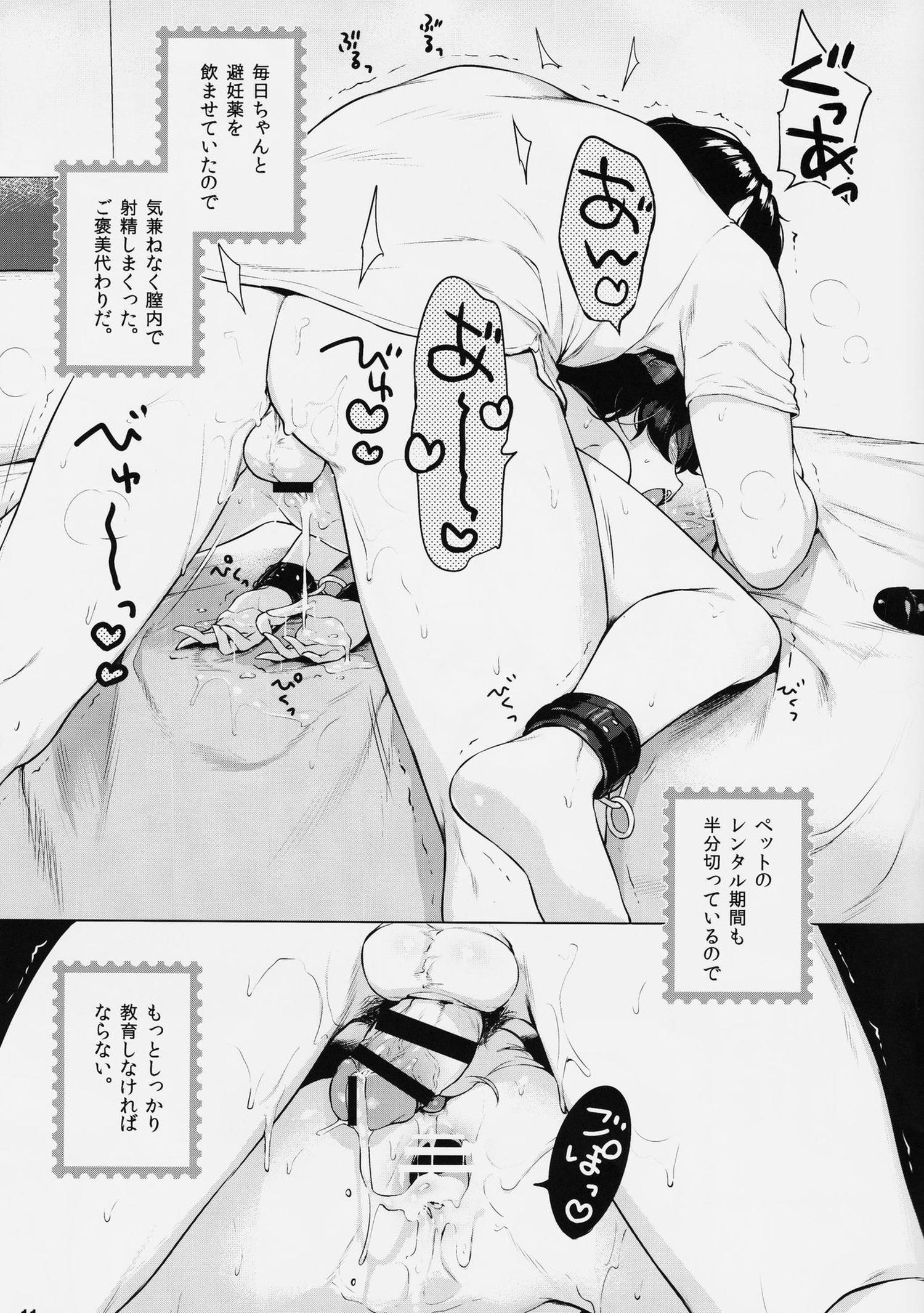 【エロ漫画・エロ同人】一人暮らしが寂しいのでペットでも飼おうかとあいつに相談したら幼女を預かることに。かばんの中には避妊薬とアダルトグッズの山・・・ (10)