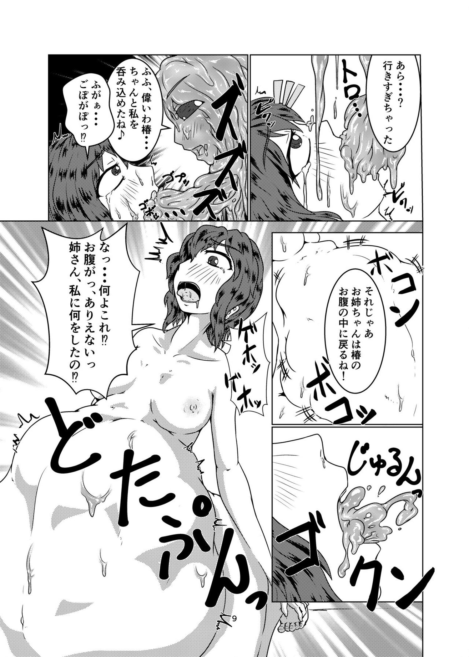 【エロ漫画】スライムになってしまったお姉さんに、身動きできなくされてお尻から姉さんが入って来ちゃう!【無料 エロ同人誌】 (8)