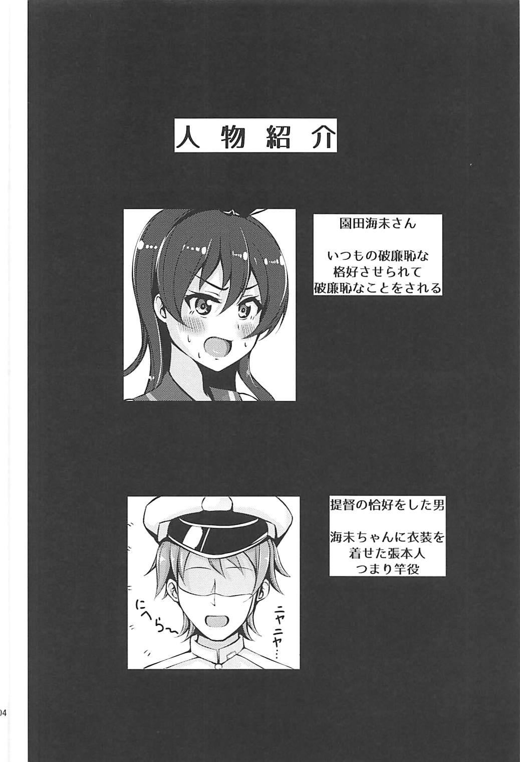 【ラブライブ! エロ漫画・エロ同人】園田海未ちゃんが島風のコスプレをさせられて、『かけっこ』で勝負!! (3)