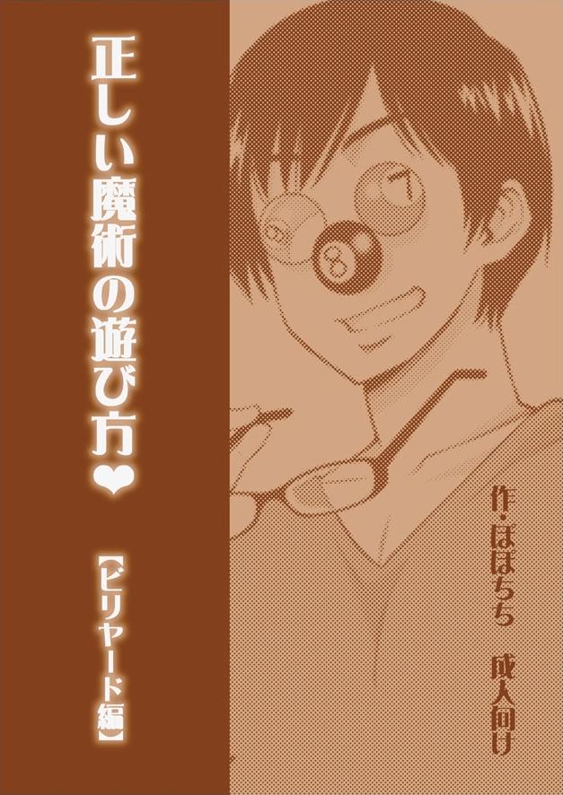 [八尋ぽち] 正しい魔術の遊び方【ビリヤード編】 (25)