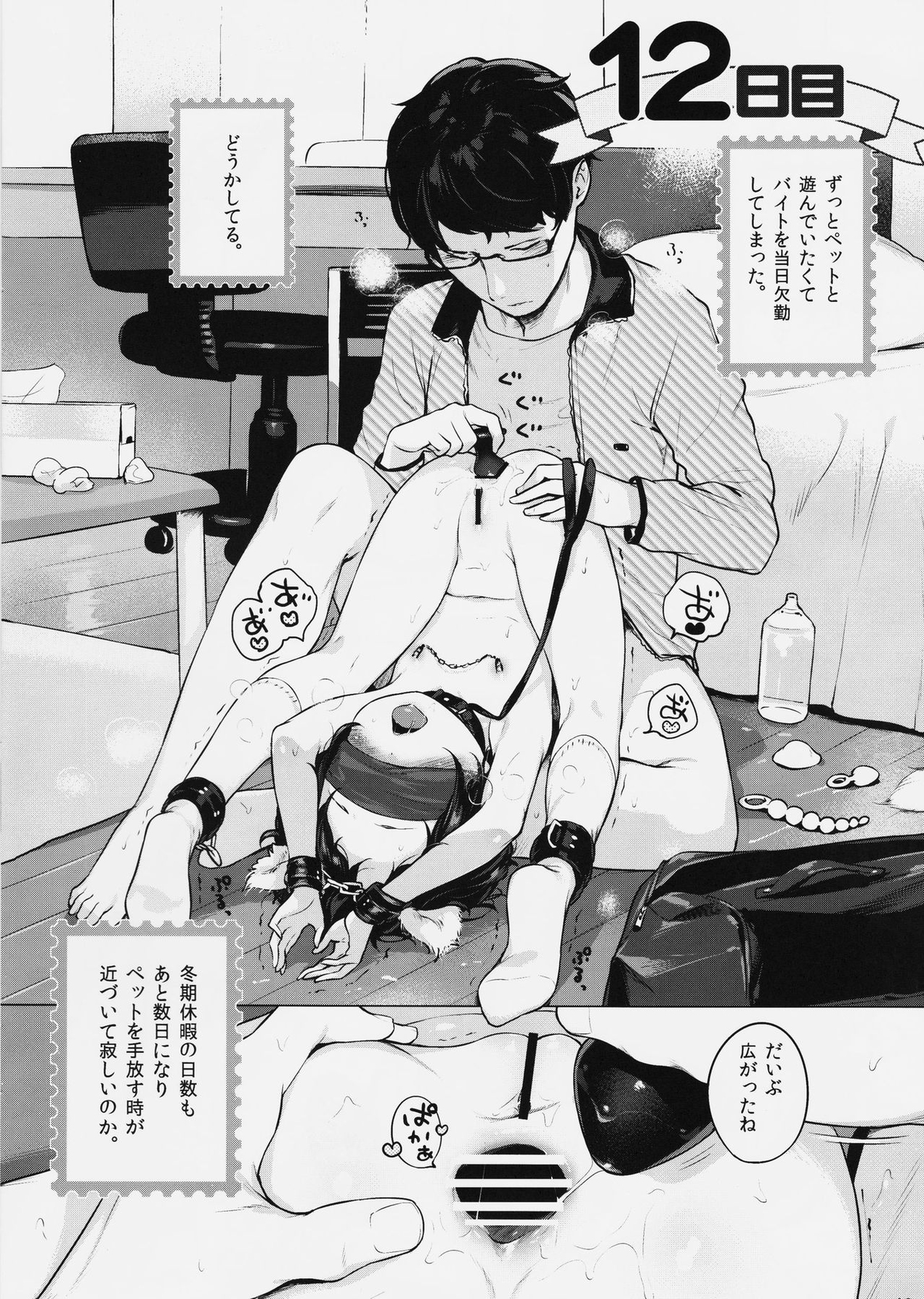 【エロ漫画・エロ同人】一人暮らしが寂しいのでペットでも飼おうかとあいつに相談したら幼女を預かることに。かばんの中には避妊薬とアダルトグッズの山・・・ (11)