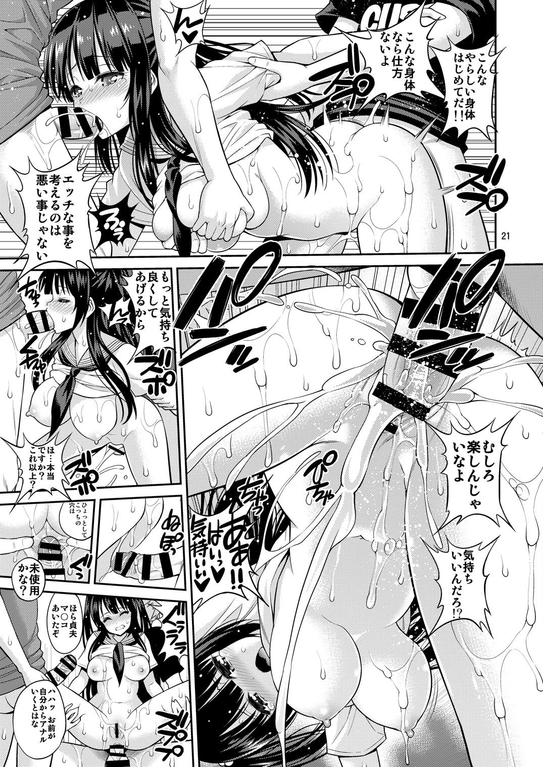 [八尋ぽち] 正しい魔術の遊び方【ビリヤード編】 (20)