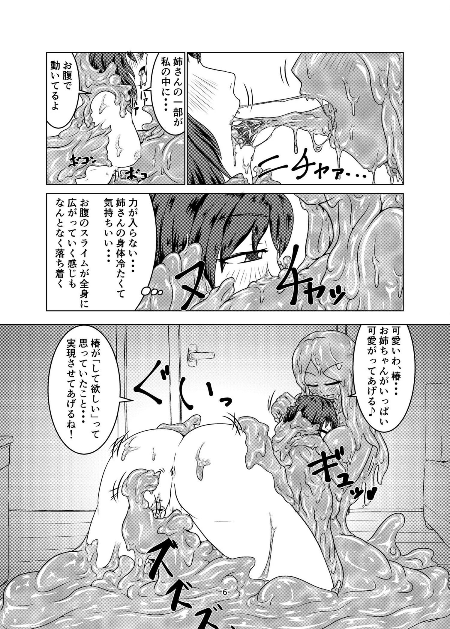 【エロ漫画】スライムになってしまったお姉さんに、身動きできなくされてお尻から姉さんが入って来ちゃう!【無料 エロ同人誌】 (5)