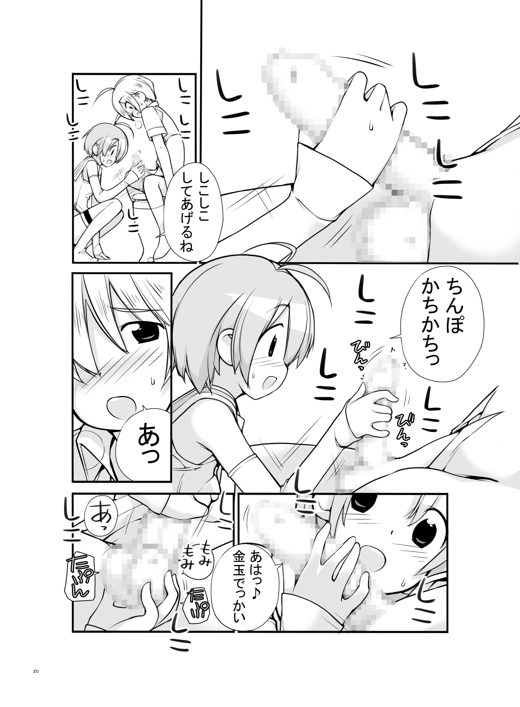 【エロ漫画・エロ同人】好きな女の子とうちで一緒に宿題してたらオマンコ見せてくれたからそのままセックスしちゃった☆ (19)