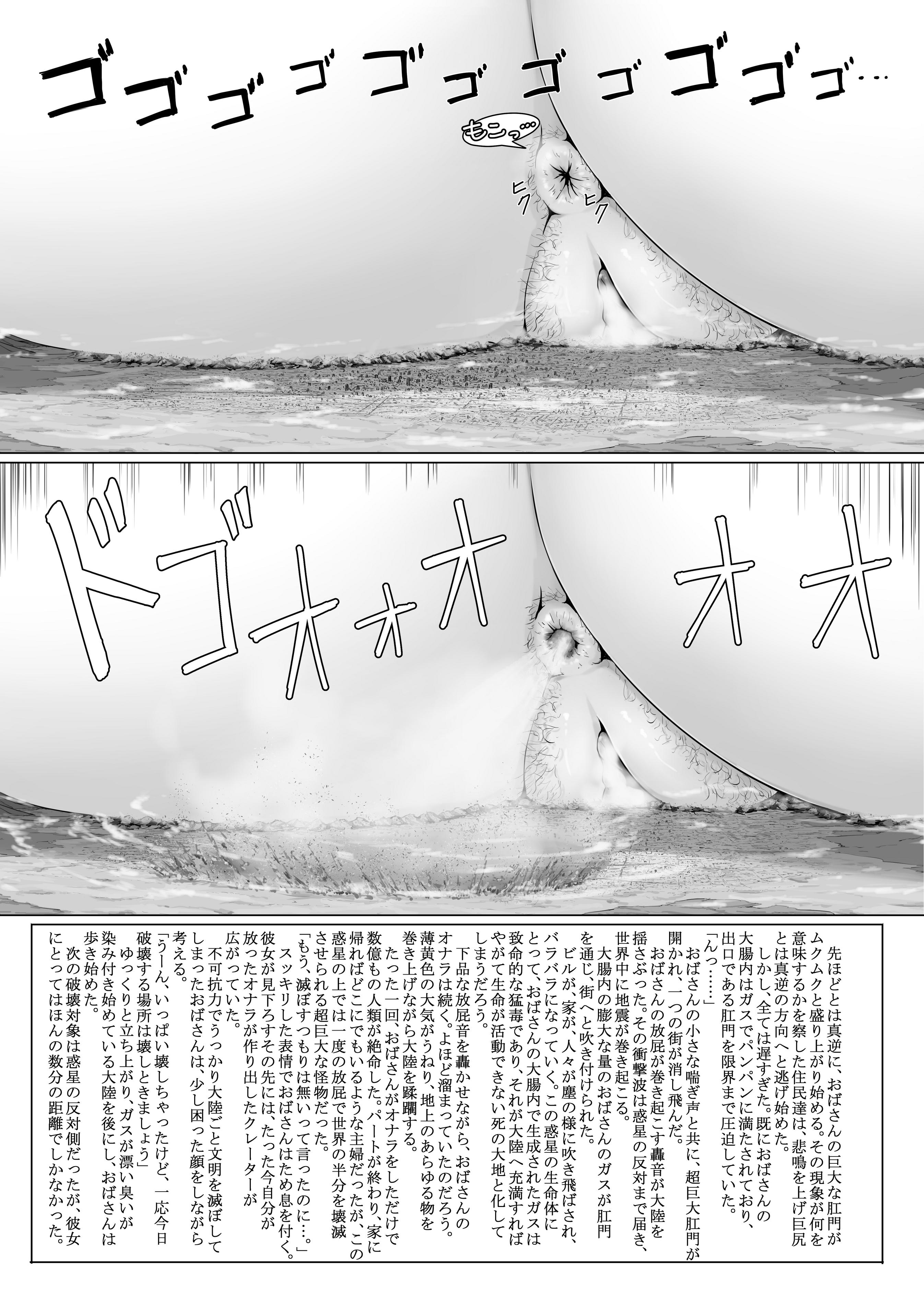【エロ漫画】アラサー主婦襲来!パートで超ミニチュアサイズの街を爆乳とマンコで破壊、オナニーの道具にwww【無料 エロ同人誌】 (10)