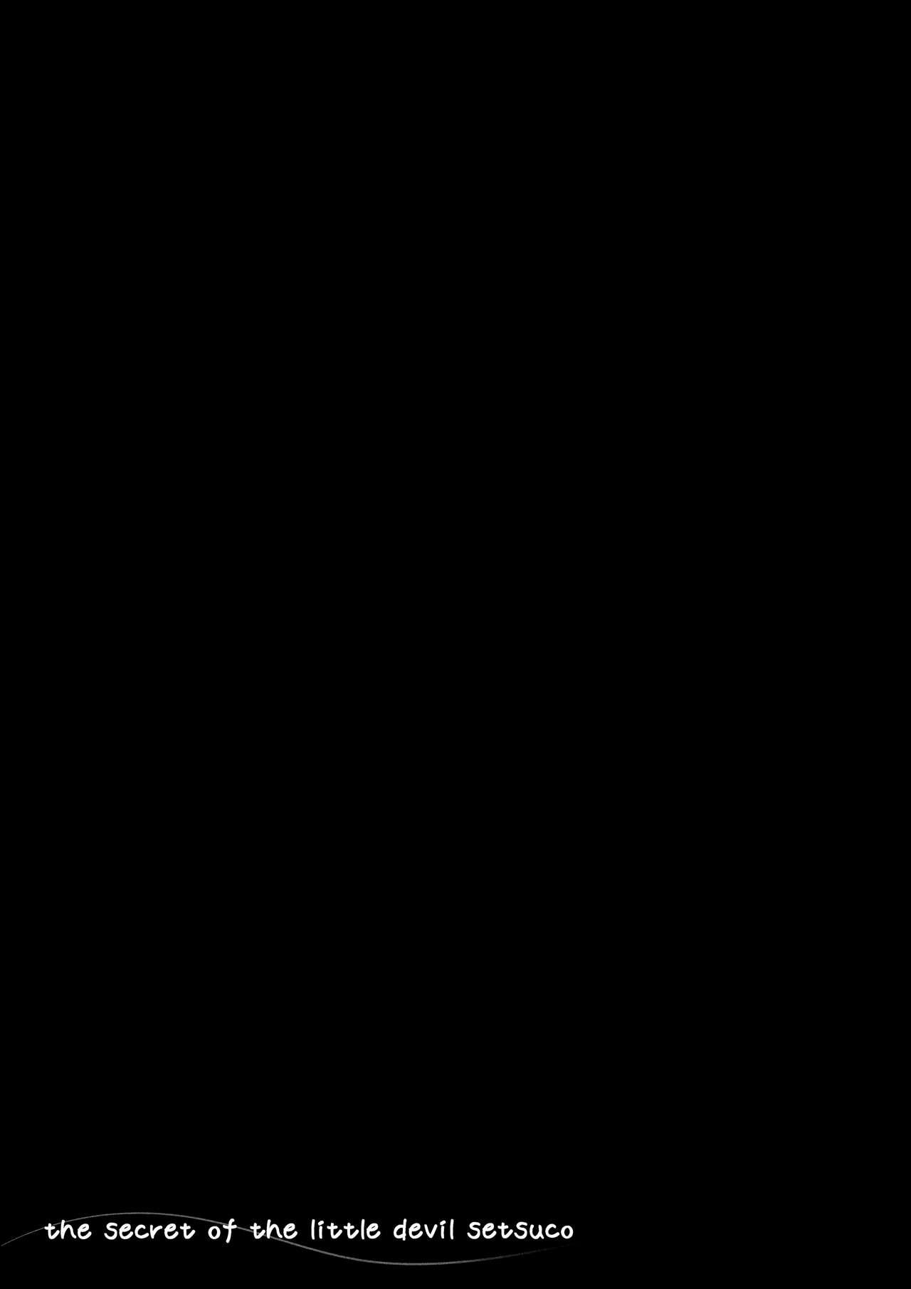 【エロ漫画】蕩けた表情を浮かべながら一心不乱にフェラチオして精液を搾り取るせつこwww 巨乳を曝け出してパイズリ奉仕で腰砕けにしちゃいます♪ すっかり発情しきったおま○こに肉棒をハメられて中出しセックスしちゃうよwww (24)