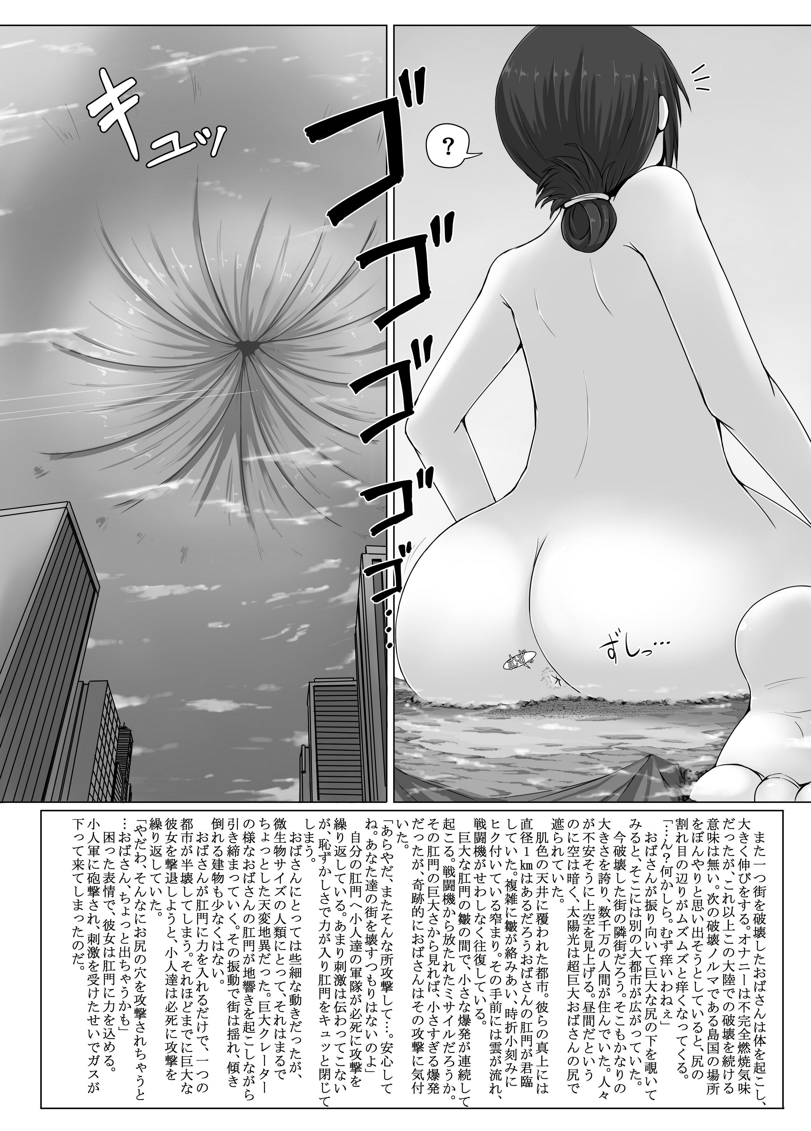【エロ漫画】アラサー主婦襲来!パートで超ミニチュアサイズの街を爆乳とマンコで破壊、オナニーの道具にwww【無料 エロ同人誌】 (9)