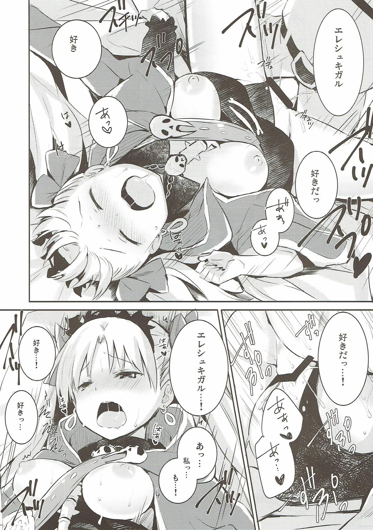 【FGO エロ漫画・エロ同人】マスター大好きエレちゃんのずっとドキドキしてる姿が可愛すぎる!!!!!!!! (16)